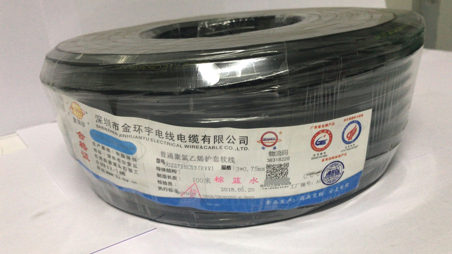 金环宇电线电缆:阻燃电线电缆的种类